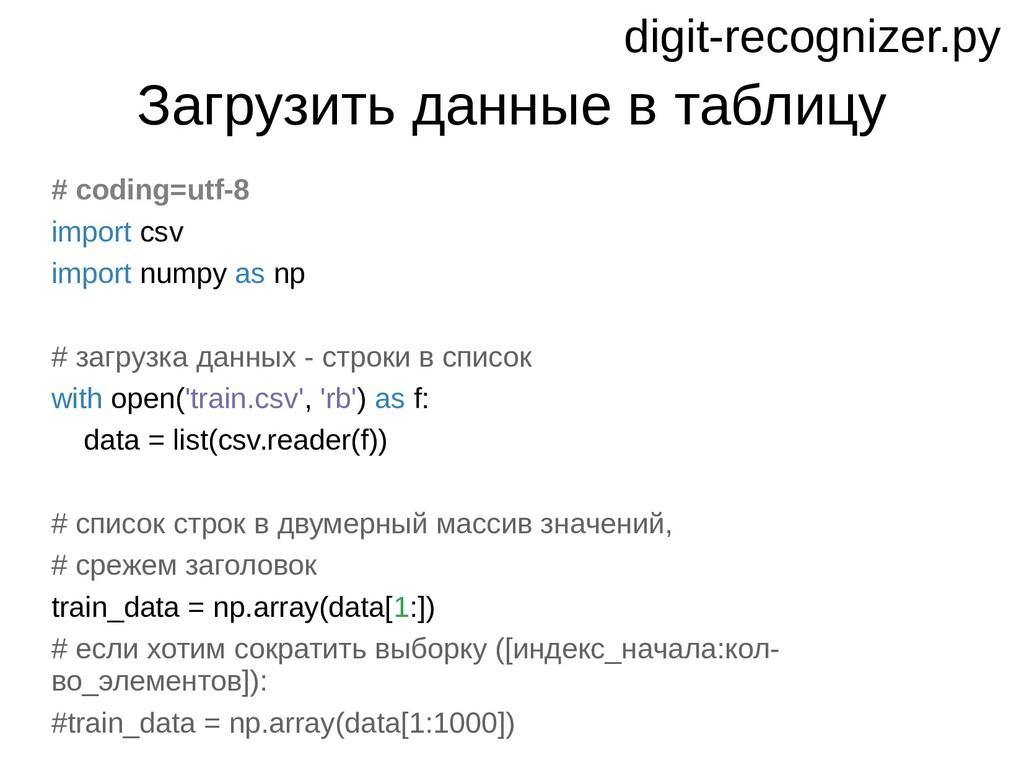 Загрузить данные в таблицу # coding=utf-8 impor...