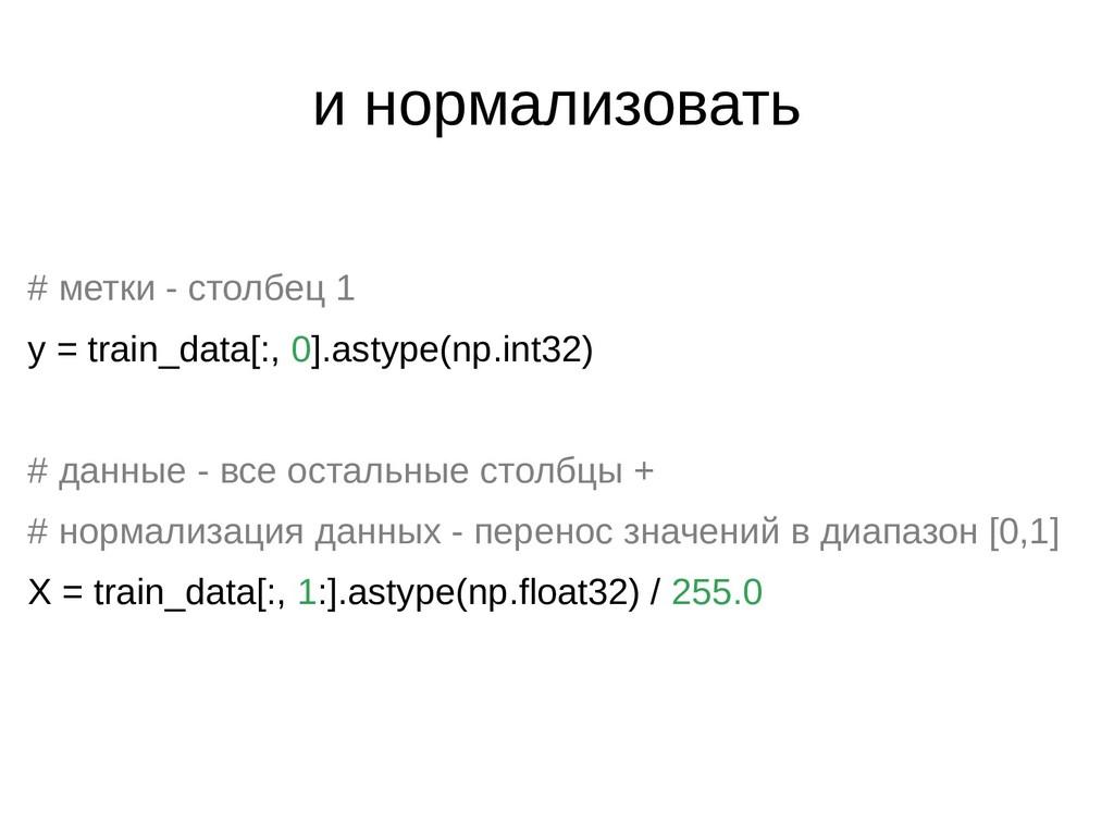 и нормализовать # метки - столбец 1 y = train_d...