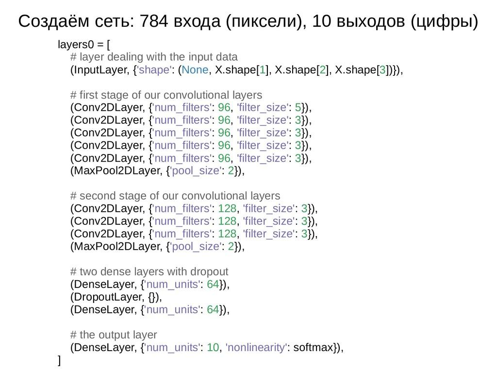 Создаём сеть: 784 входа (пиксели), 10 выходов (...
