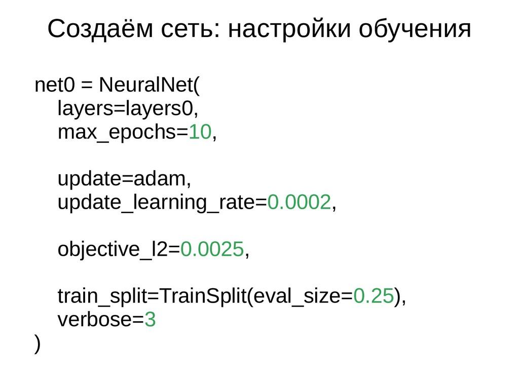 Создаём сеть: настройки обучения net0 = NeuralN...