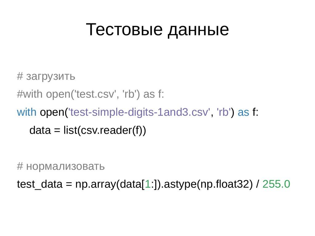 Тестовые данные # загрузить #with open('test.cs...