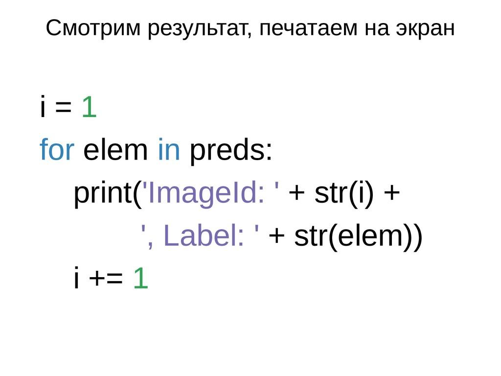 Смотрим результат, печатаем на экран i = 1 for ...