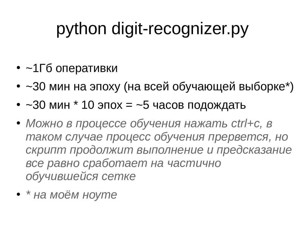 python digit-recognizer.py ● ~1Гб оперативки ● ...