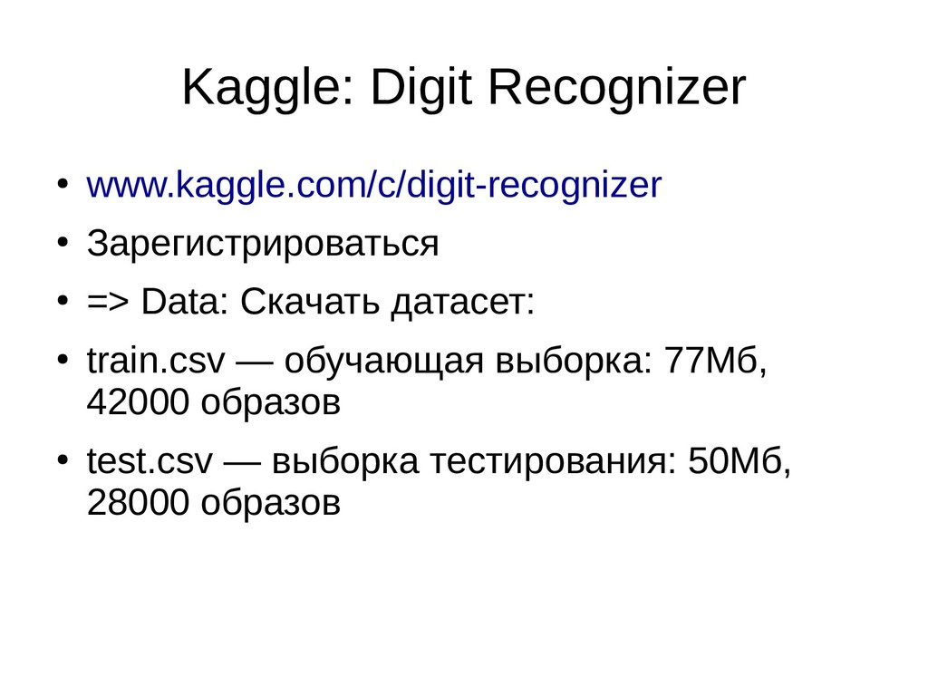 Kaggle: Digit Recognizer ● www.kaggle.com/c/dig...