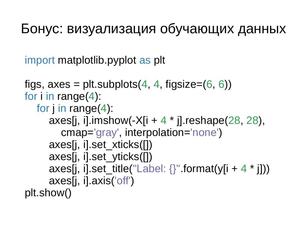 Бонус: визуализация обучающих данных import mat...