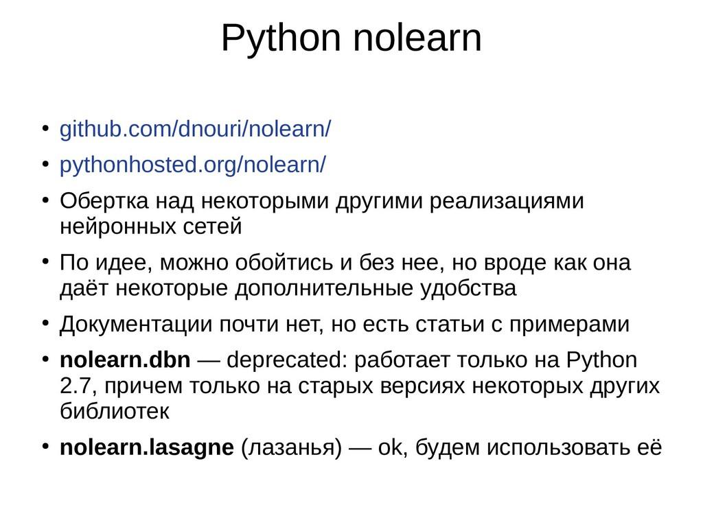 Python nolearn ● github.com/dnouri/nolearn/ ● p...