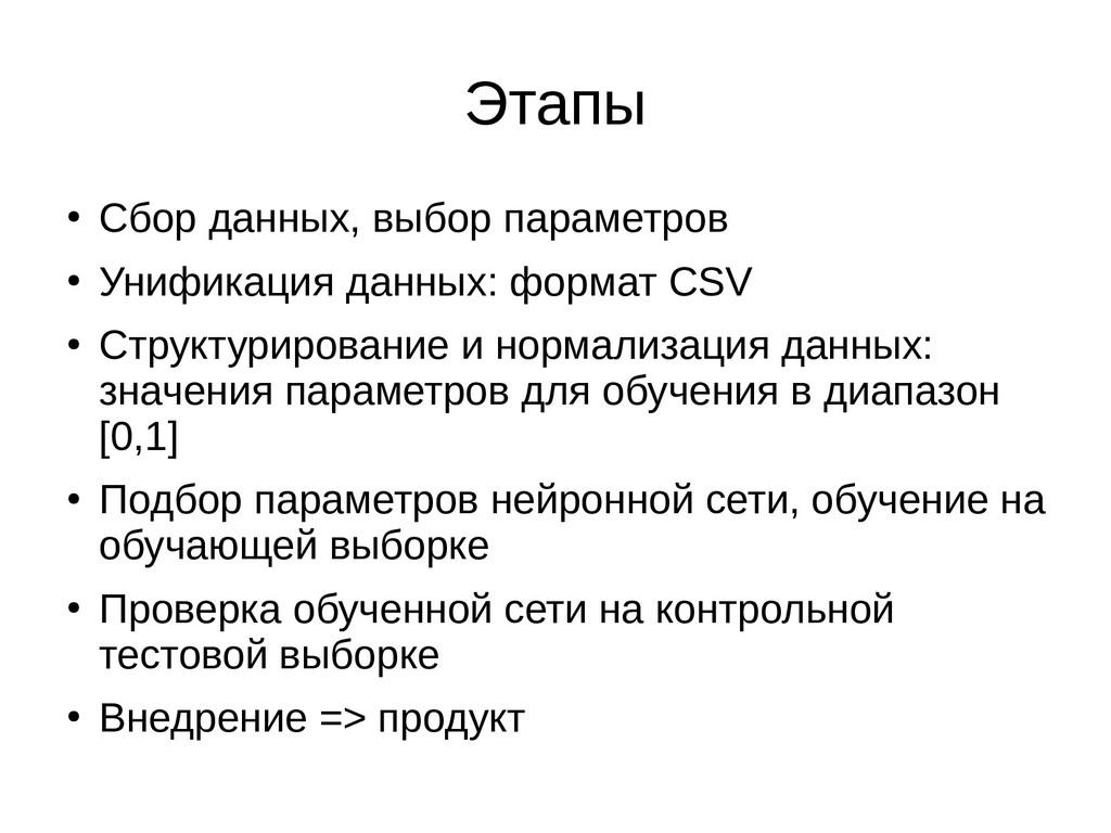 Этапы ● Сбор данных, выбор параметров ● Унифика...