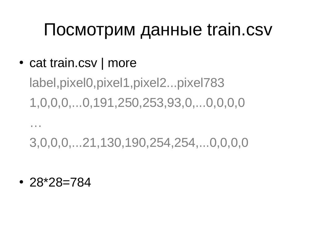 Посмотрим данные train.csv ● cat train.csv   mo...