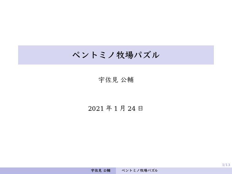 1/13 ペントミノ牧場パズル 宇佐見 公輔 2021 年 1 月 24 日 宇佐見 公輔 ペ...