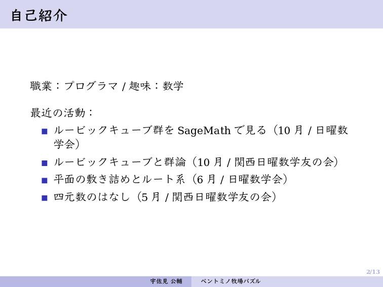 2/13 自己紹介 職業:プログラマ / 趣味:数学 最近の活動: ルービックキューブ群を S...