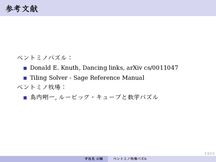 13/13 参考文献 ペントミノパズル: Donald E. Knuth, Dancing l...