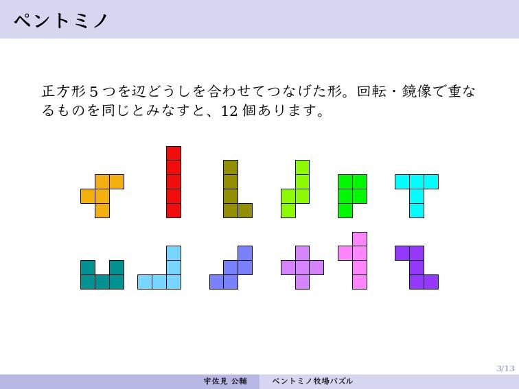 3/13 ペントミノ 正方形 5 つを辺どうしを合わせてつなげた形。回転・鏡像で重な るものを...