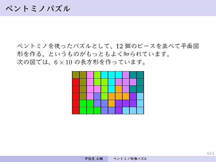 4/13 ペントミノパズル ペントミノを使ったパズルとして、12 個のピースを並べて平面図 形...
