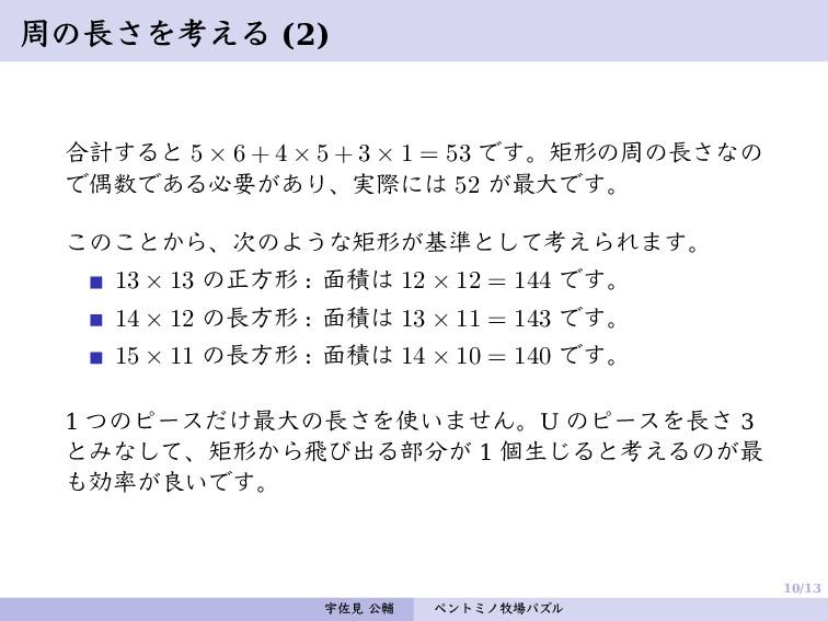 10/13 周の長さを考える (2) 合計すると 5 × 6 + 4 × 5 + 3 × 1 ...
