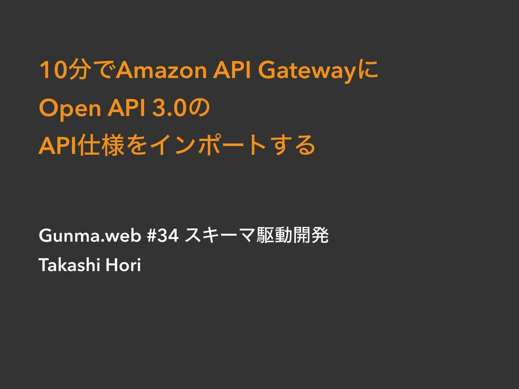 10ͰAmazon API Gatewayʹ Open API 3.0ͷ API༷ΛΠ...