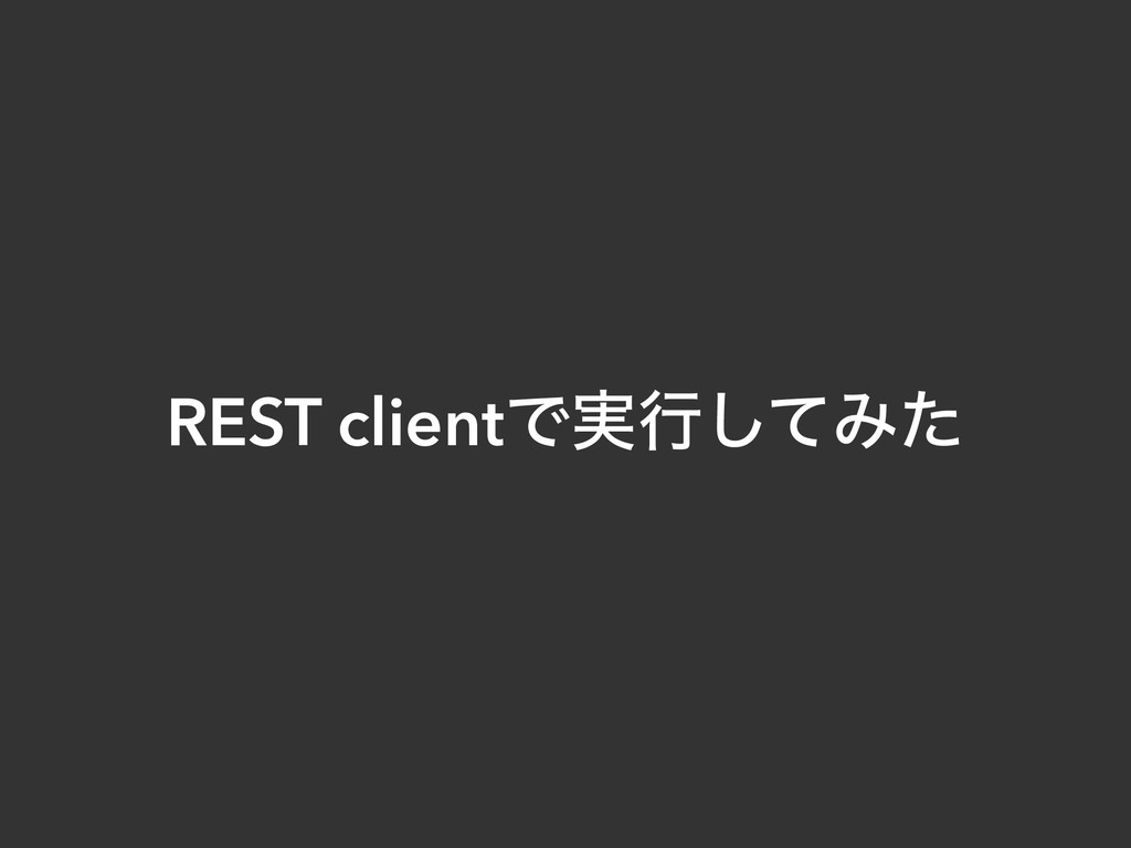 REST clientͰ࣮ߦͯ͠Έͨ