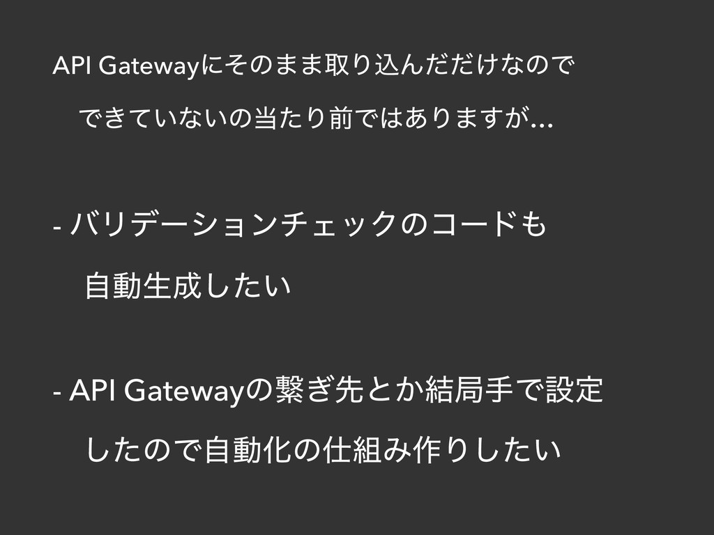 - όϦσʔγϣϯνΣοΫͷίʔυ ɹࣗಈੜ͍ͨ͠ - API Gatewayͷܨ͗ઌͱ...