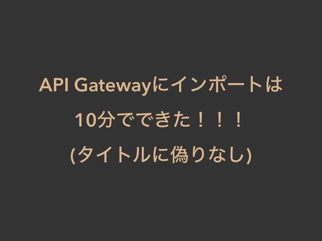 API GatewayʹΠϯϙʔτ 10ͰͰ͖ͨʂʂʂ (λΠτϧʹِΓͳ͠)