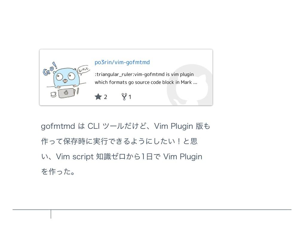 HPGNUNE$-*πʔϧ͚ͩͲɺ7JN1MVHJO൛ ࡞ͬͯอଘʹ࣮ߦͰ͖Δ...