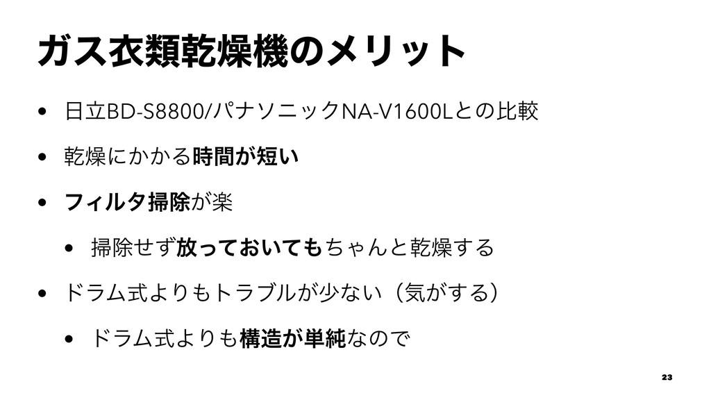 Ψεҥྨס૩ػͷϝϦοτ • ཱBD-S8800/ύφιχοΫNA-V1600Lͱͷൺֱ •...