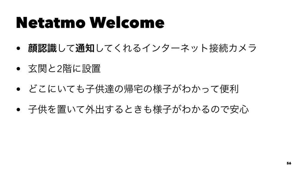 Netatmo Welcome • إࣝͯ͠௨ͯ͘͠ΕΔΠϯλʔωοτଓΧϝϥ • ݰؔ...