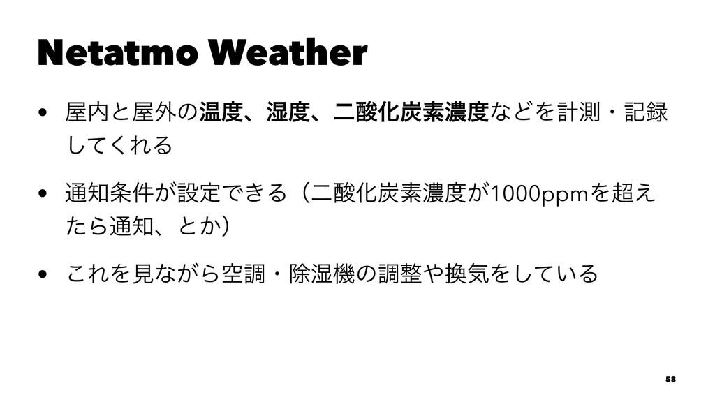 Netatmo Weather • ͱ֎ͷԹɺ࣪ɺೋԽૉೱͳͲΛܭଌɾه ͠...