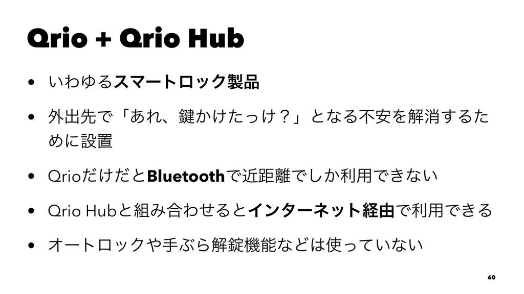 Qrio + Qrio Hub • ͍ΘΏΔεϚʔτϩοΫ • ֎ग़ઌͰʮ͋Εɺ伴͔͚ͨͬ...