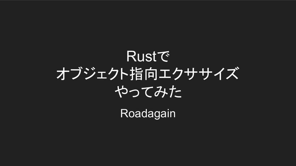 Rustで オブジェクト指向エクササイズ やってみた Roadagain