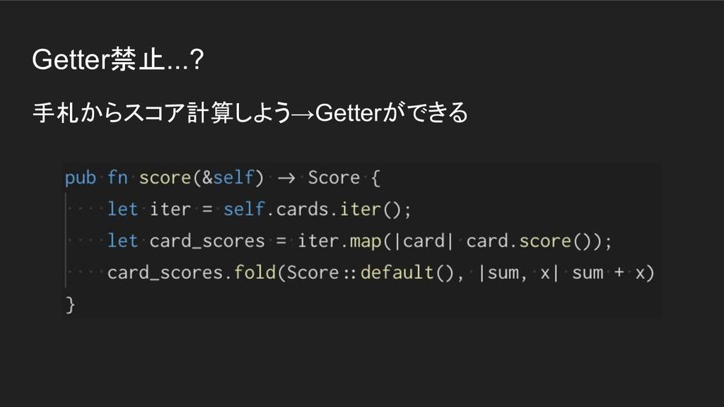Getter禁止...? 手札からスコア計算しよう→Getterができる