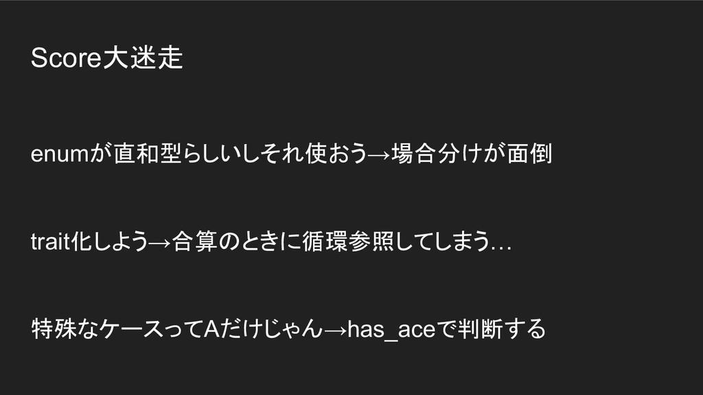 Score大迷走 enumが直和型らしいしそれ使おう→場合分けが面倒 trait化しよう→合算...