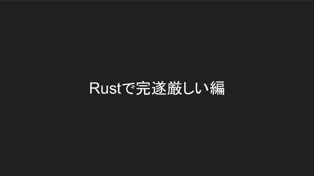Rustで完遂厳しい編