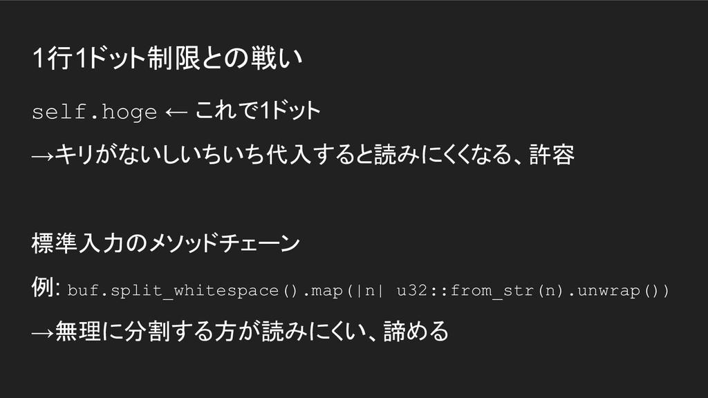 1行1ドット制限との戦い self.hoge ← これで1ドット →キリがないしいちいち代入す...