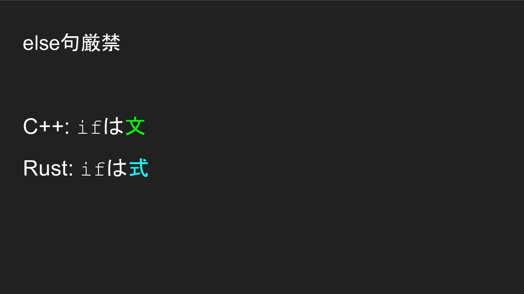 else句厳禁 C++: ifは文 Rust: ifは式