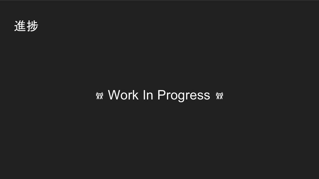 進捗  Work In Progress