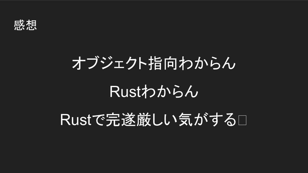 感想 オブジェクト指向わからん Rustわからん Rustで完遂厳しい気がする