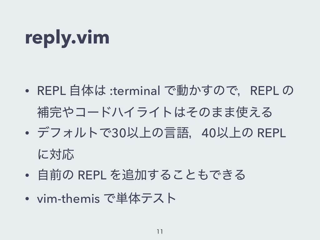 reply.vim • REPL ࣗମ :terminal Ͱಈ͔͢ͷͰɼREPL ͷ ิ...