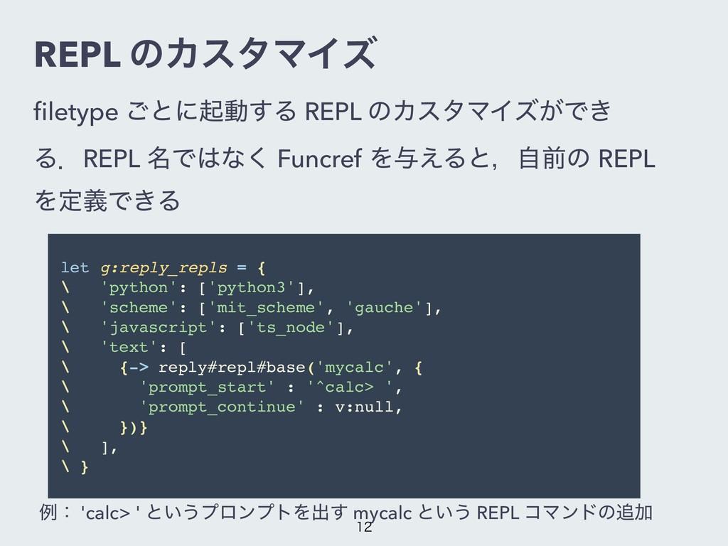 REPL ͷΧελϚΠζ filetype ͝ͱʹىಈ͢Δ REPL ͷΧελϚΠζ͕Ͱ͖ Δɽ...
