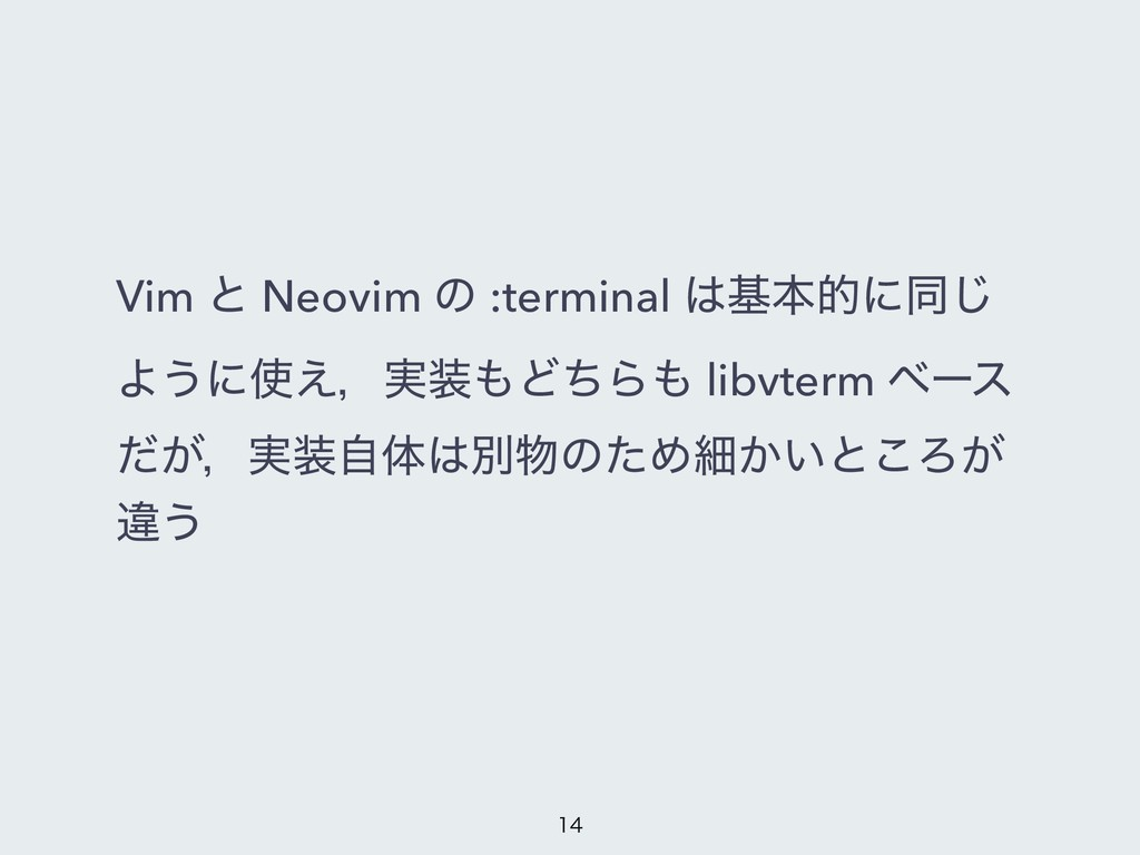 Vim ͱ Neovim ͷ :terminal جຊతʹಉ͡ Α͏ʹ͑ɼ࣮ͲͪΒ ...