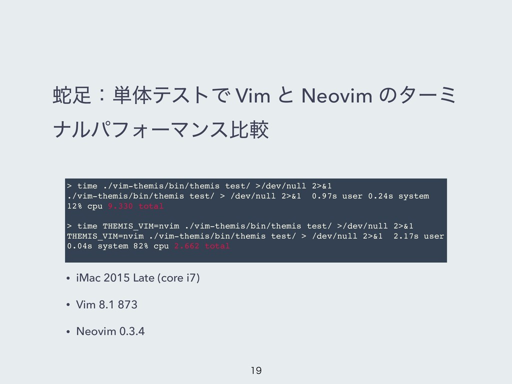 ऄɿ୯ମςετͰ Vim ͱ Neovim ͷλʔϛ φϧύϑΥʔϚϯεൺֱ > time ...