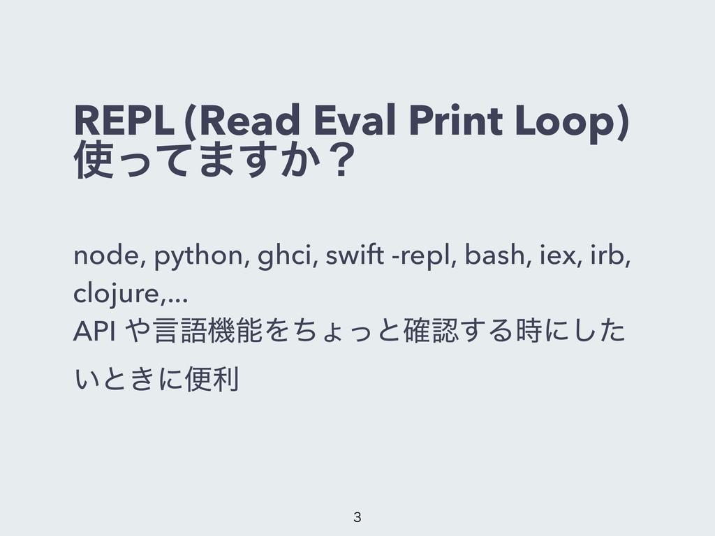 REPL (Read Eval Print Loop) ͬͯ·͔͢ʁ node, pytho...
