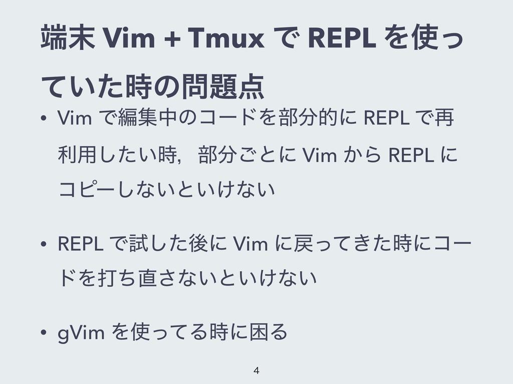  Vim + Tmux Ͱ REPL Λͬ ͍ͯͨͷ • Vim Ͱฤूதͷίʔ...
