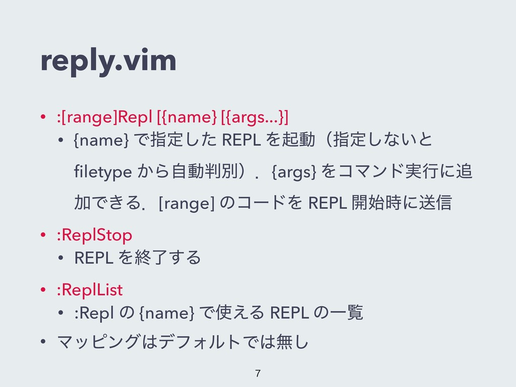 reply.vim • :[range]Repl [{name} [{args...}] • ...
