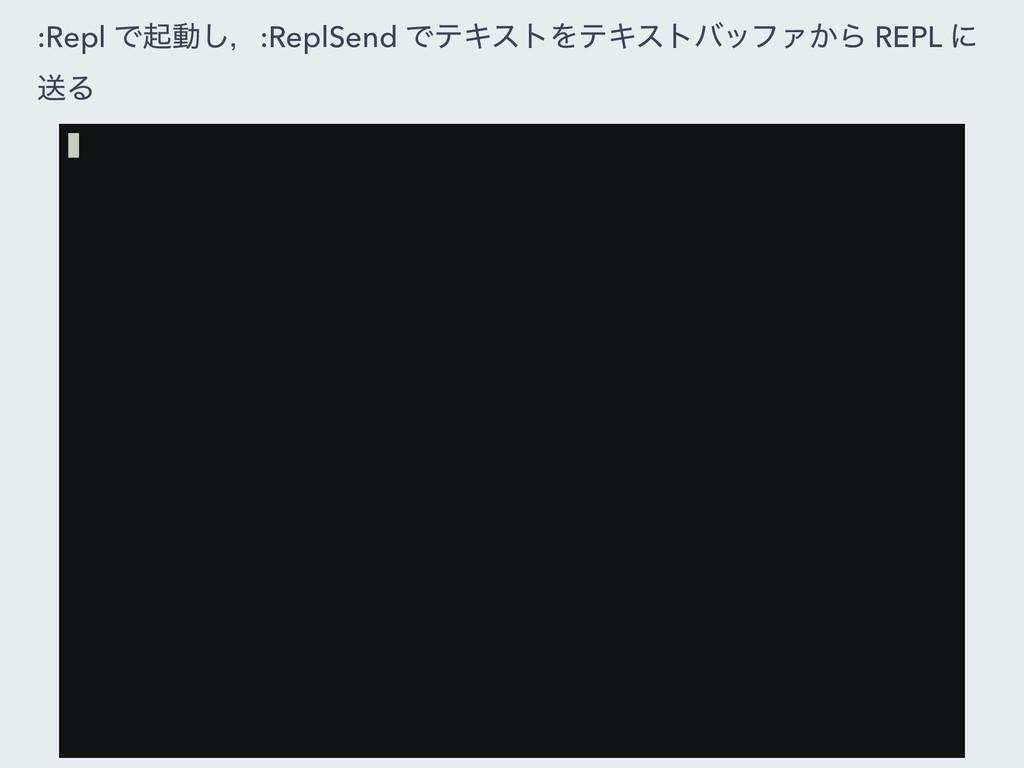 :Repl Ͱىಈ͠ɼ:ReplSend ͰςΩετΛςΩετόοϑΝ͔Β REPL ʹ ૹΔ