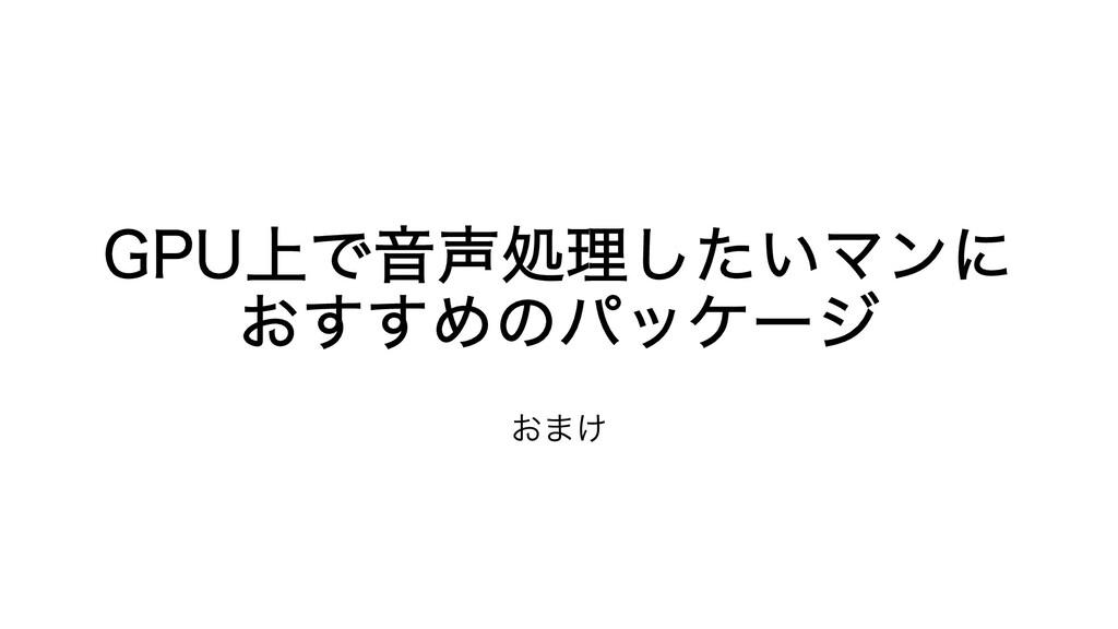 (16্ͰԻॲཧ͍ͨ͠Ϛϯʹ ͓͢͢Ίͷύοέʔδ 12 ͓·͚