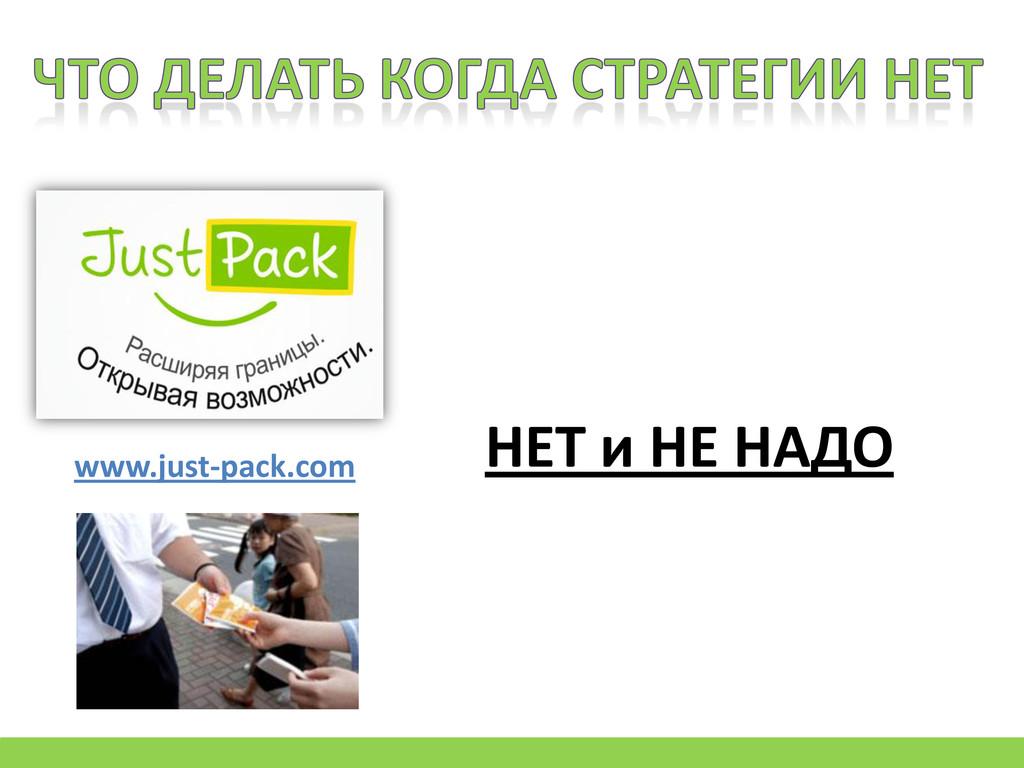 www.just-pack.com НЕТ и НЕ НАДО