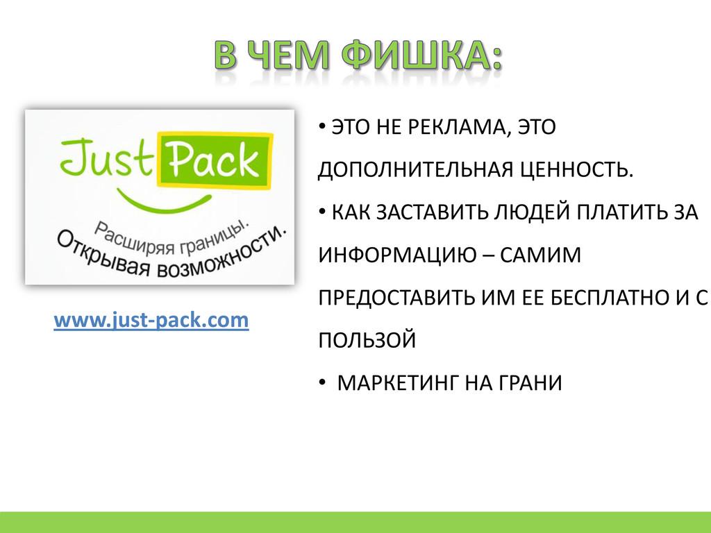 www.just-pack.com • ЭТО НЕ РЕКЛАМА, ЭТО ДОПОЛНИ...