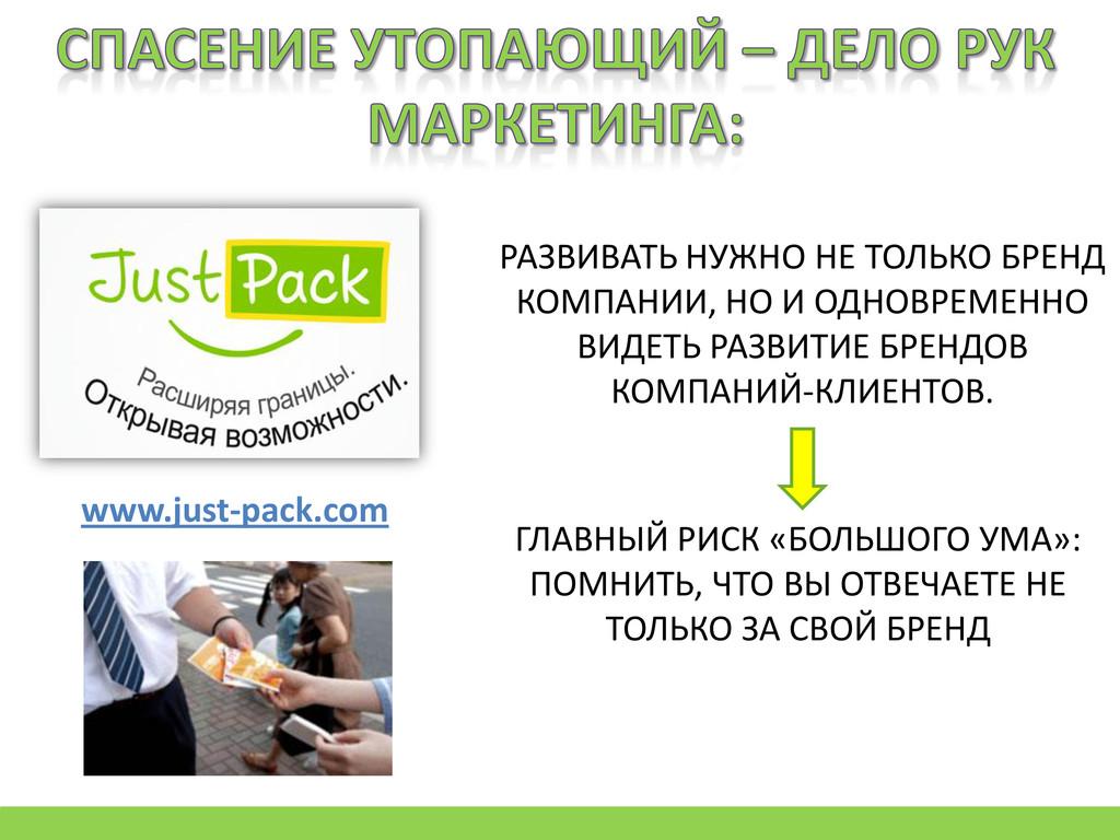 www.just-pack.com РАЗВИВАТЬ НУЖНО НЕ ТОЛЬКО БРЕ...