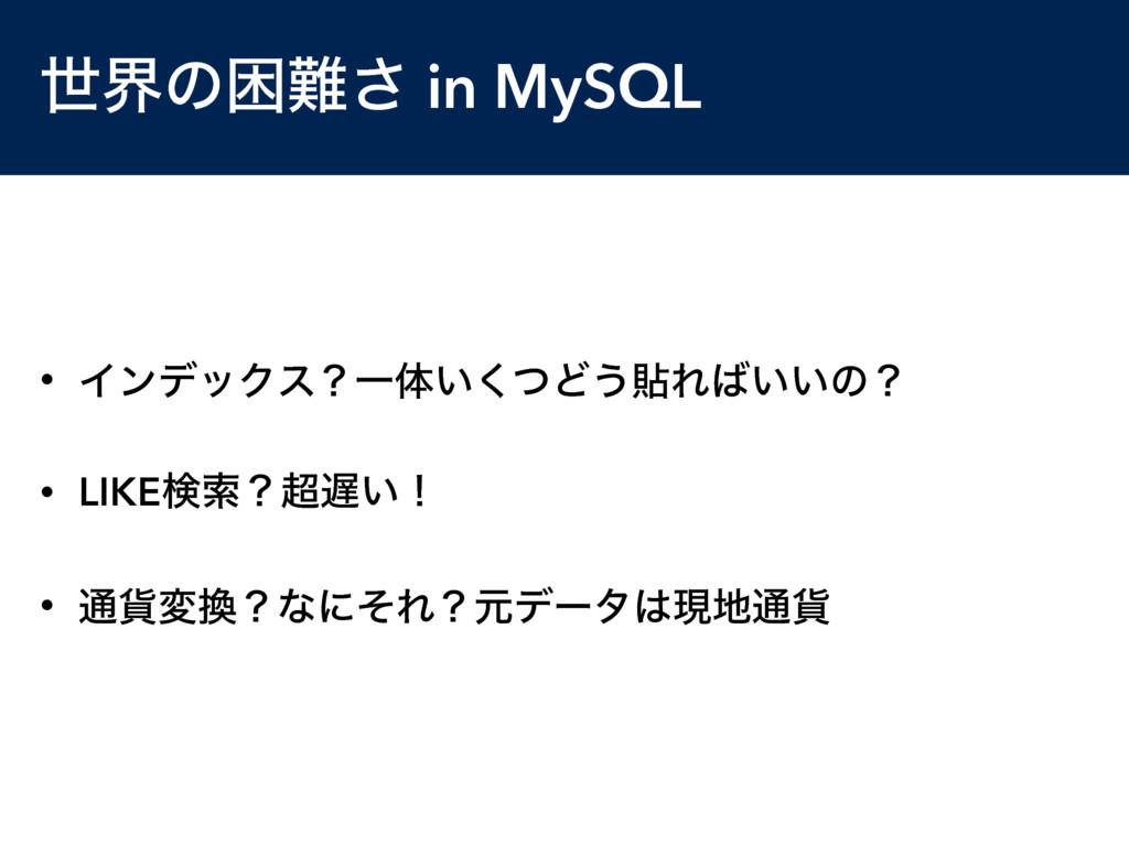 ੈքͷࠔ͞ in MySQL • ΠϯσοΫεʁҰମ͍ͭ͘Ͳ͏షΕ͍͍ͷʁ • LIKEݕ...