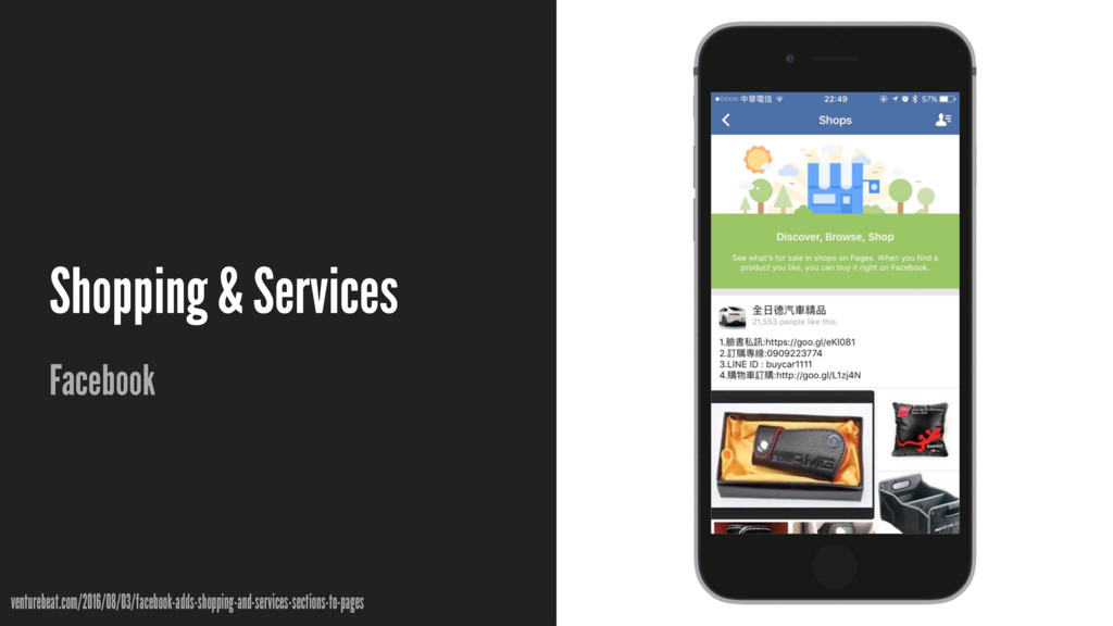 Shopping & Services Facebook venturebeat.com/20...