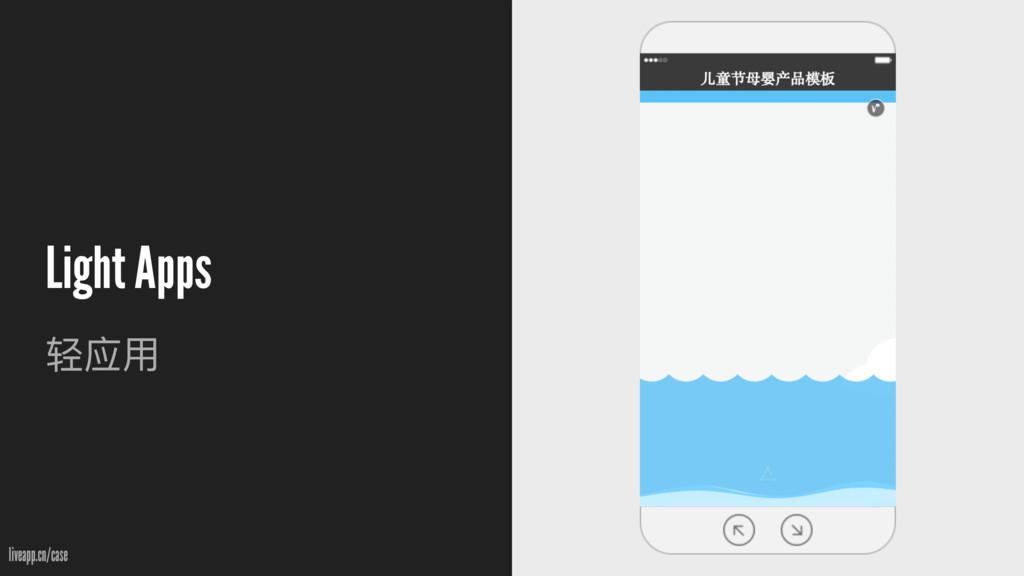Light Apps ଫአ liveapp.cn/case